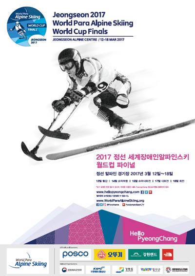 2017 정선 세계장애인알파인스키 월드컵 파이널 12일 개막